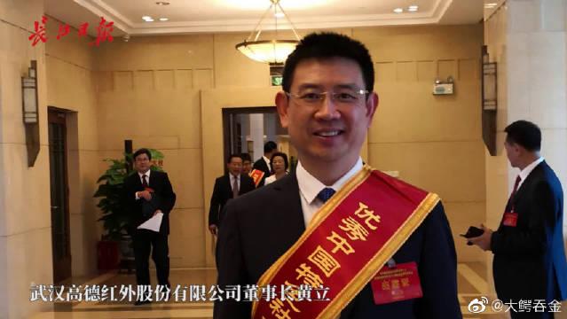 武汉4名企业家获全国表彰!包括武汉校友雷军和陈东升。