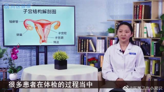 被过度治疗的妇科病,宫颈糜烂不是病,没症状不用治!