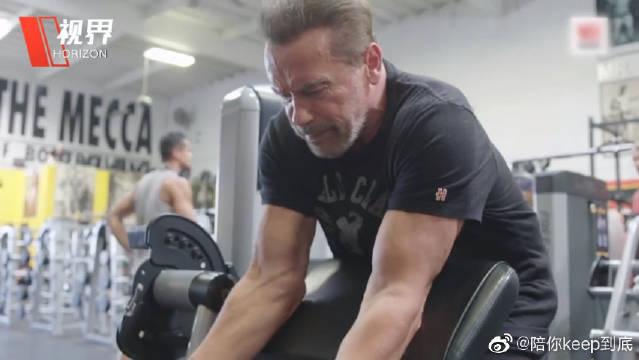 施瓦辛格带你参观他的健身房,讲述自己几十年健身心得