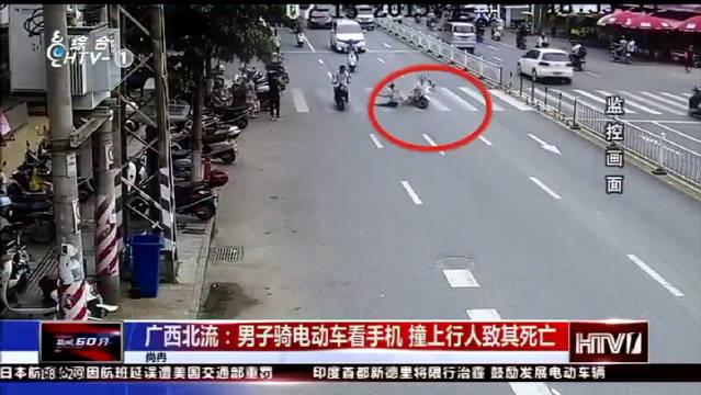 广西北流:男子骑电动车看手机 撞上行人致其死亡