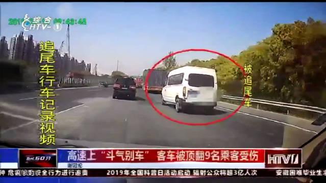 """高速上""""斗气别车"""" 客车被顶翻9名乘客受伤"""