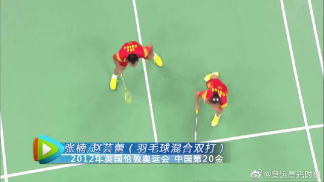 回顾2012奥运中国第20金,张楠赵芸蕾羽毛球混合双打霸气夺金