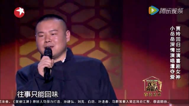 小品《往事只能回味》,岳云鹏贾玲的精彩合作!