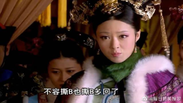 华妃高考失利大闹毕业庆典,甄嬛、皇后群起攻之,甚至K歌庆祝