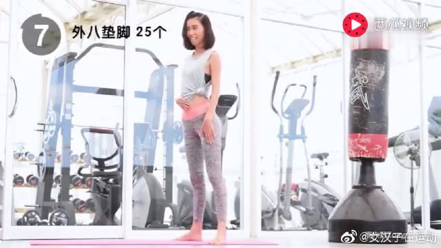 快速瘦小腿运动!摆脱萝卜腿,一个八分钟左右的瘦小腿运动