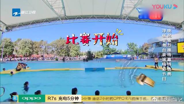 """李晨陈赫合体变成""""牛蛙"""",一把就将费力游到浮台的鹿晗推下水!"""