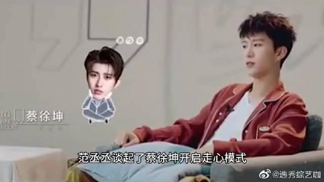 蔡徐坤与范丞丞从《偶像练习生》成团友,范丞丞:蔡徐坤不容易