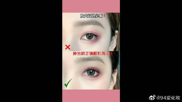 美妆小知识:肿眼泡眼妆,肿眼泡的女孩也可以拥有大眼妆容