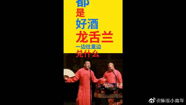 德云社相声作品,张鹤伦老师说的相声都是经典啊,百听不厌