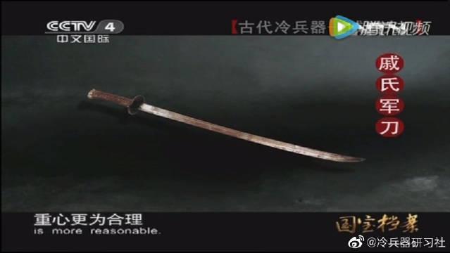 中国古代冷兵器之戚继光刀