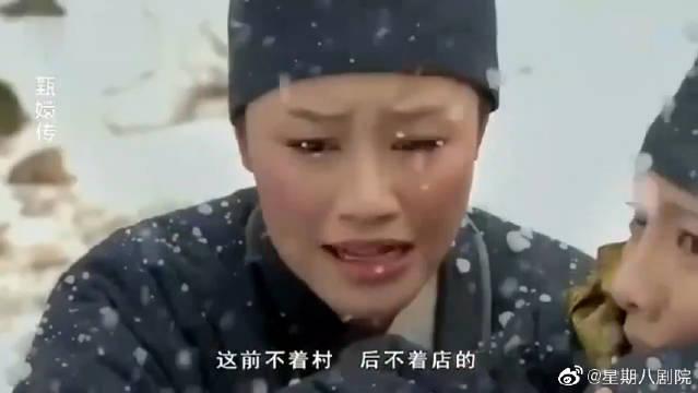 果郡王冒雪前来相救甄嬛,不相信男人的莫言师父都被感动!!!
