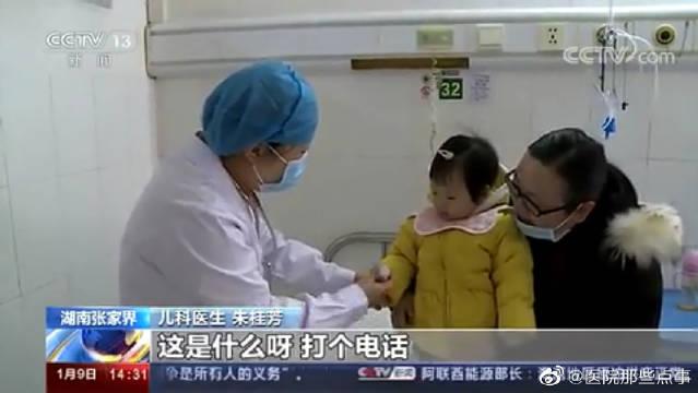 儿科医生暖手袋捂热听诊器