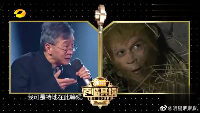 李世宏重现经典《西游记》孙悟空配音,全场掌声雷动!