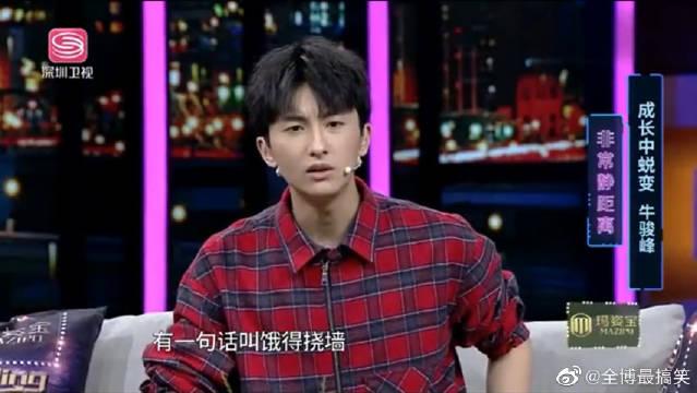 牛俊峰讲述儿时减肥过度,导致厌食,幸亏妈妈会针灸
