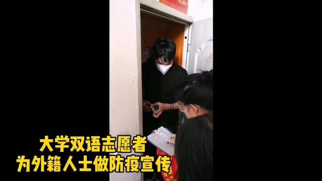 成都大二学生化身社区防疫翻译官
