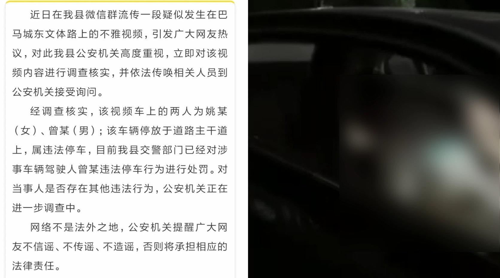 宝马车内一对男女做不雅举止,警方通报:对违法停车行为已处罚