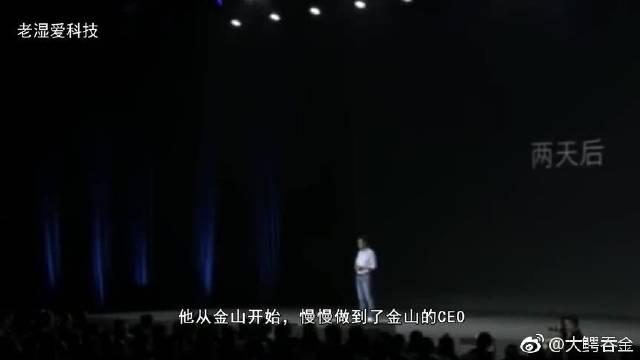 聪明的雷军不止是错过了马云,18年前他甚至错过了更大的机会!
