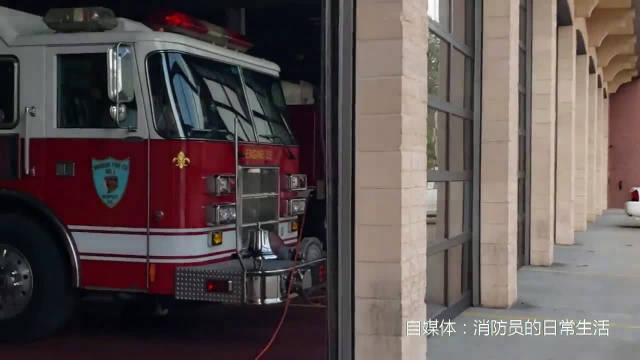实拍美国消防站车库内部和消防车紧急出动