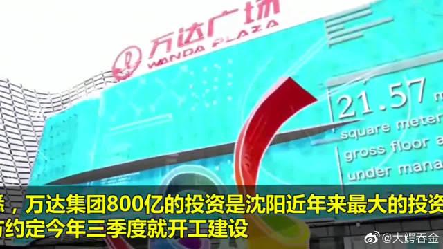 万达宣布再投资沈阳800亿,王健林:沈阳会在东北率先起来!
