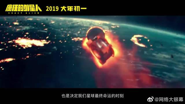 《疯狂的外星人》先导预告片黄渤沈腾雷佳音大年初一爆笑来袭