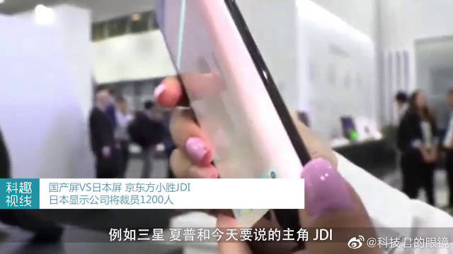 国产屏VS日本屏,京东方小胜JDI,日本公司将裁员1200人