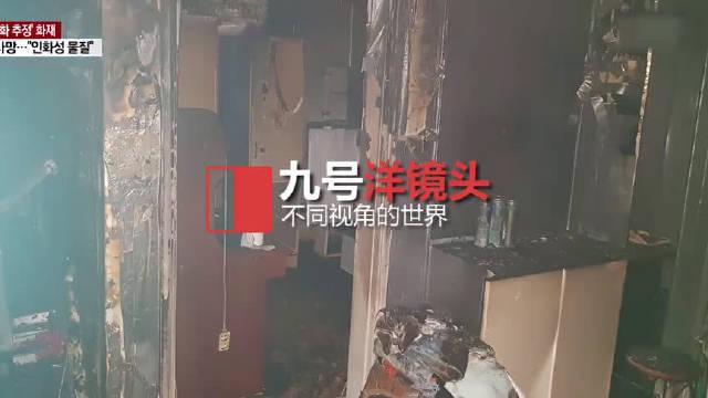 消防队员扑灭公寓大火后打开烧焦冰箱被眼前一幕惊呆(九号洋镜头)