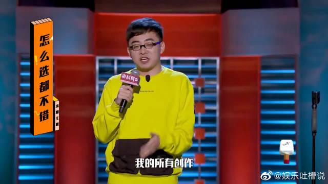 脱口秀大会:张博洋模仿出租车司机说话,感叹创作不易