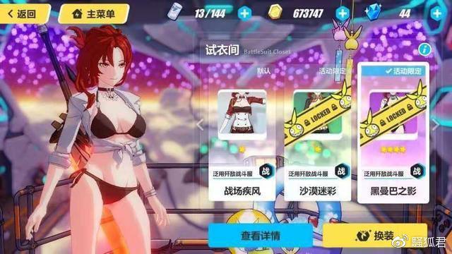 崩坏3:玩家最希望返厂的3款皮肤,第1代泳装可能性最低!