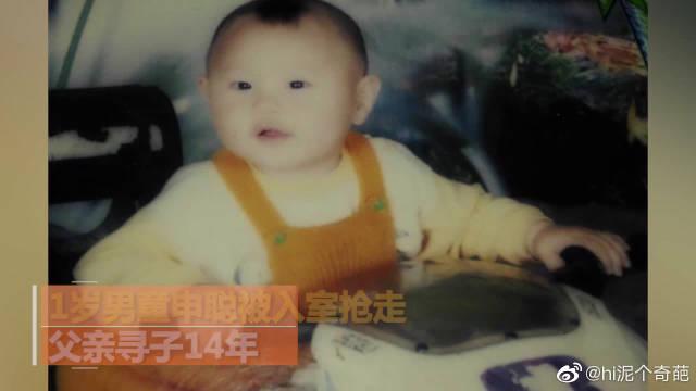 广东:涉拐儿童案梅姨最新画像出炉,父寻子15年盼线索