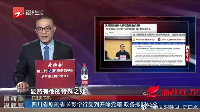 四川省原副省长彭宇行受到开除党籍 政务撤职处分