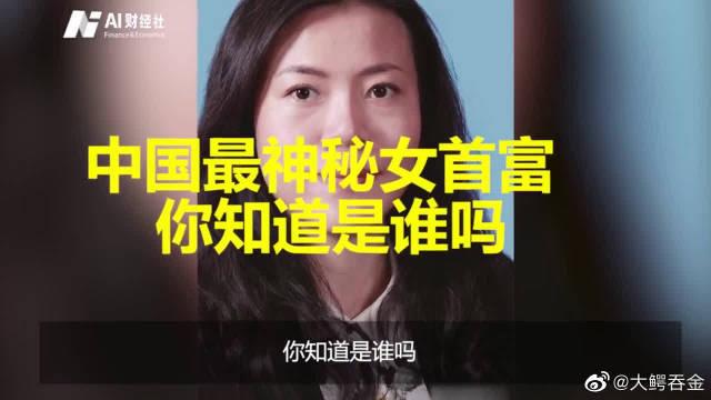 """身价超王思聪,七夺中国女首富,这位低调的""""富二代""""你认识吗?"""