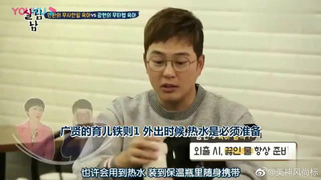 崔珉焕夫妇遇到育儿高手自我反省对儿子太粗心害他得肠炎!