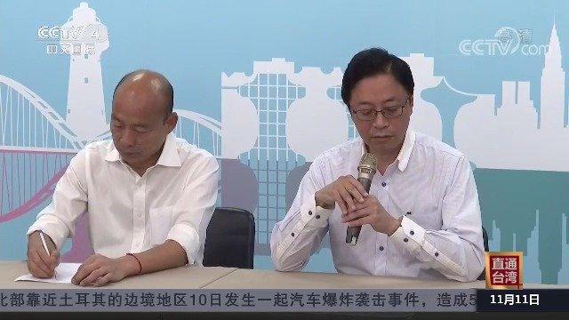 尘埃落定 国民党2020参选人韩国瑜的副手人选正式宣布