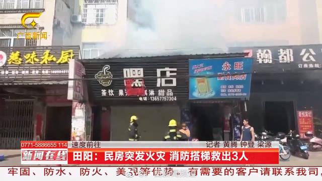民房突发火灾 消防搭梯救出3人