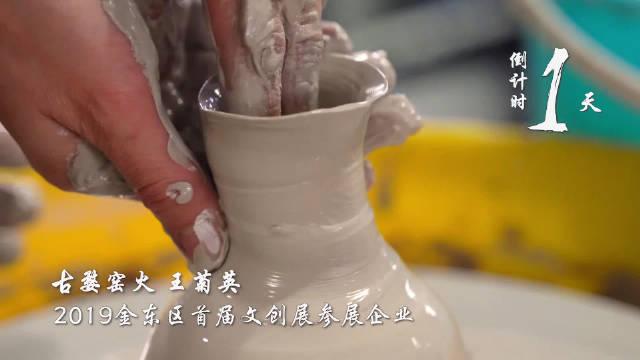 2019金东区首届文化创意产品展示会