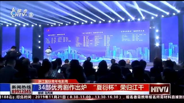 """34部优秀剧作出炉 """"夏衍杯""""荣归江干"""