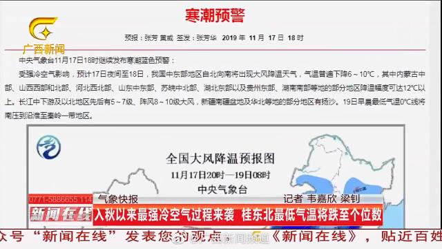 入秋以来最强冷空气过程来袭 桂东北最低气温将跌至个位数