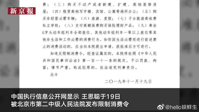 又来?王思聪再被限制消费!申请人为熊猫互娱参股股东~