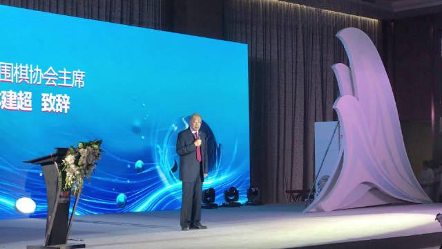 中国围棋协会主席林建超主席致辞并表示