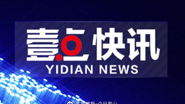 泰安市副市长赵德健到高新区调研正威项目