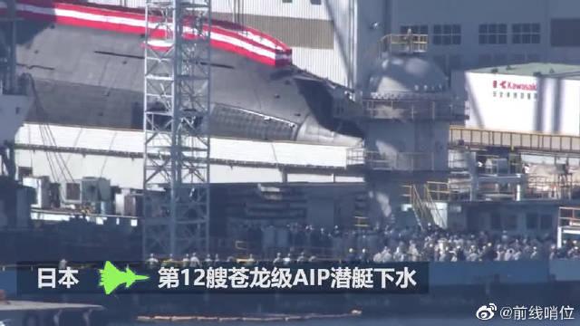 日本第12艘苍龙级潜艇下水,配备锂电池战力更强