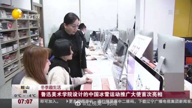 鲁迅美术学院设计的中国冰雪运动推广大使首次亮相