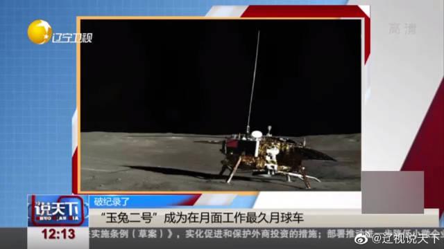 """""""玉兔二号""""破纪录了! 成为在月面工作最久月球车"""