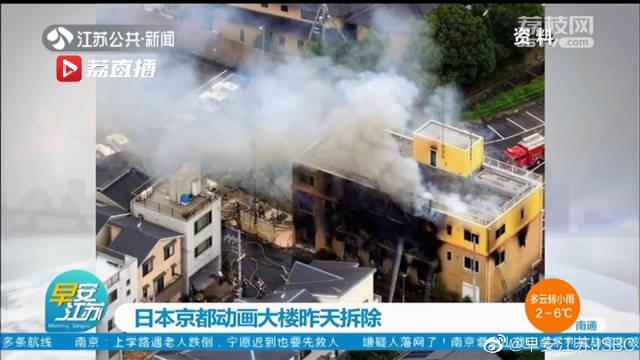 日本京都动画大楼1月7日拆除