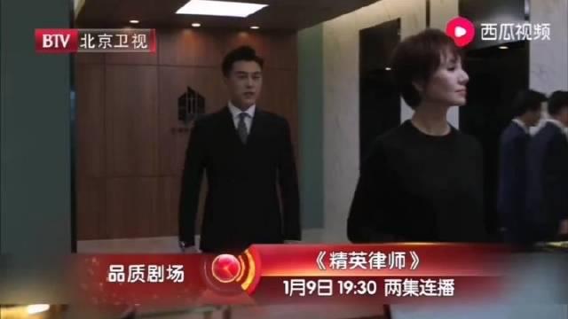 《精英律师》预告:靳东升任律所主任,邀请美女律师助阵!