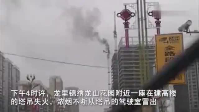 贵州龙里一塔吊失火 浓烟不断从驾驶室涌出 目击者:消防怎么救?