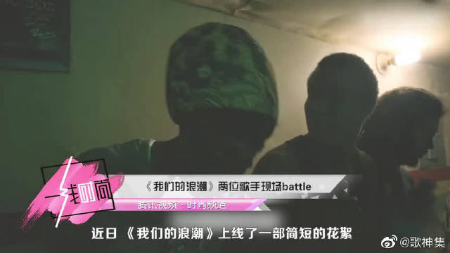 《我们的浪潮》两位歌手现场battle,堪称开口跪的音乐现场