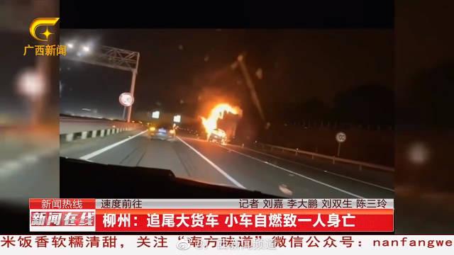 追尾大货车 小车自燃致一人身亡
