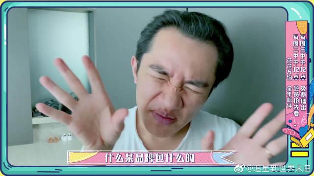 王祖蓝吐槽老婆简约家居哲学,不爱包包爱买锅!