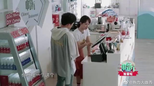 杨紫把大堂经理交给苏有朋,苏有朋信心满满一下子就记住了操作